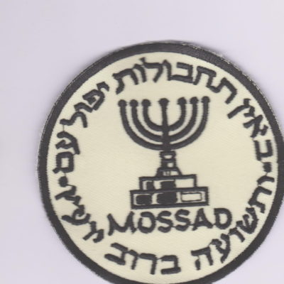 Israeli Secret Intelligence Service MOSSAD badge